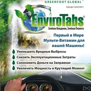 Продам катализатор горения топлива (Eviro Tabs)