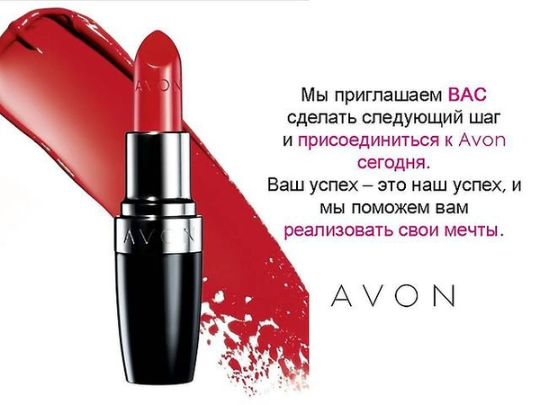 AVON Stepnogorsk 4