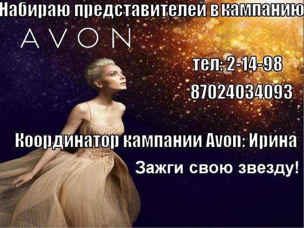 AVON Stepnogorsk 2