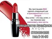 AVON Stepnogorsk