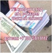 Получить кредит в казахстане от 5 млн. Тенге под 2%